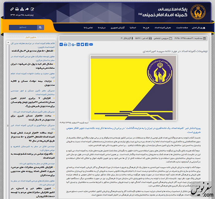 اطلاعیه کمیته امداد درباره مزایده خانه سپهبد امیراحمدی