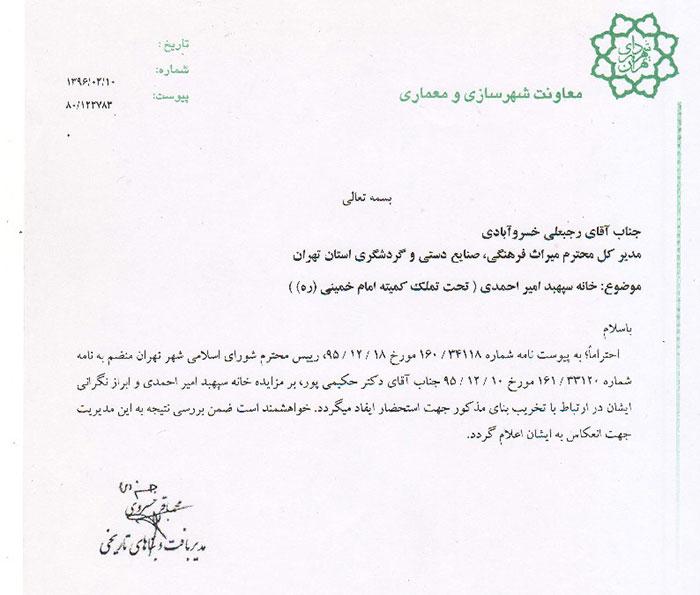 مکاتبه مدیریت بافت تاریخی تهران با مدیریت میراث تهران