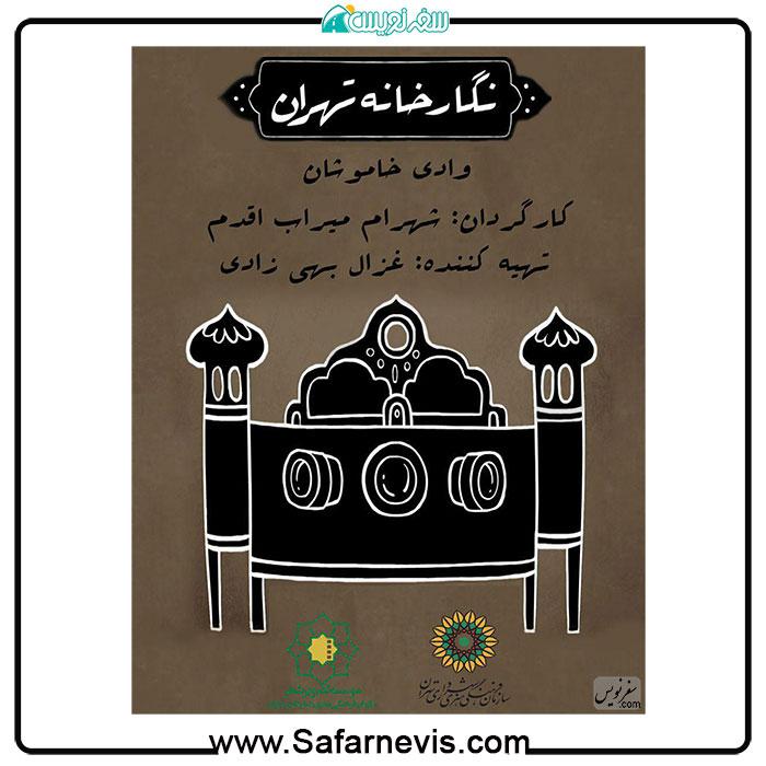 پخش فیلم وادی خاموشان شهرام میراب اقدم
