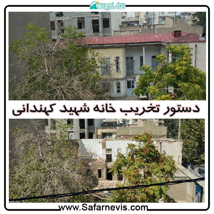 دستور تخریب خانه تاریخی شهید کهندانی