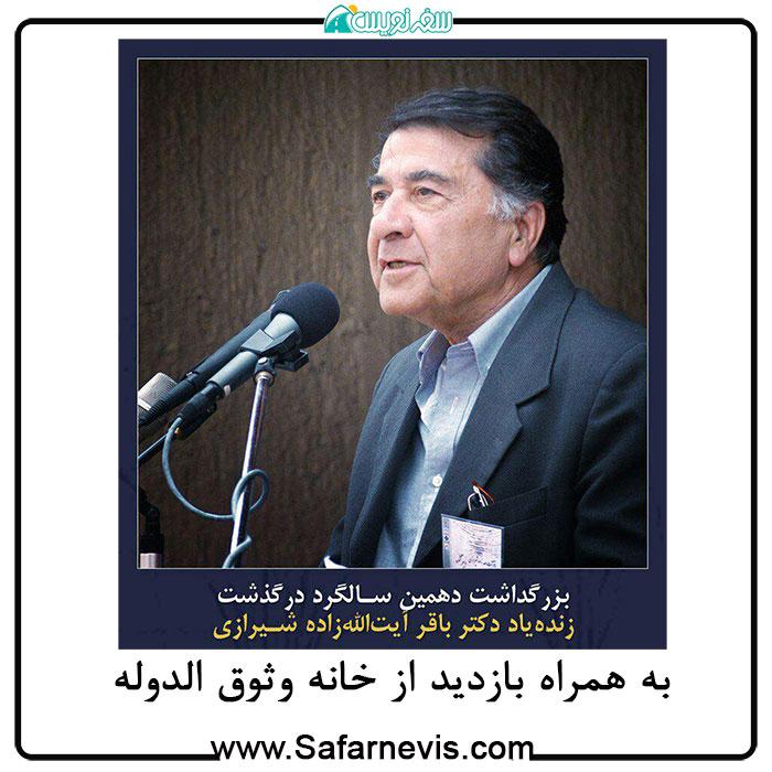 پاسداشت دکتر شیرازی و بازدید از خانه قوام