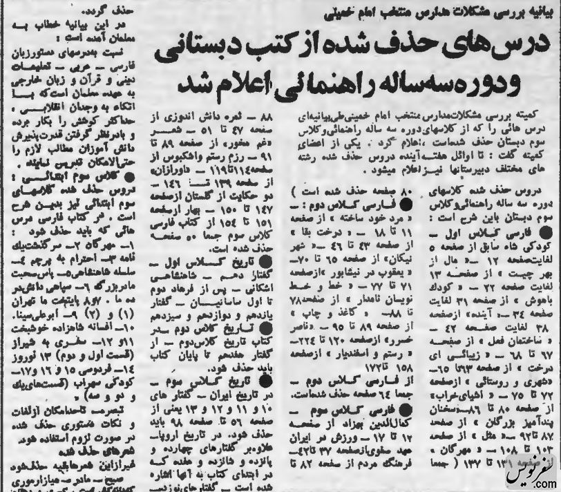 درسهای حذف شده از کتاب دبستان و راهنمایی به دستور کمیته بررسی مشکلات امام خمینی