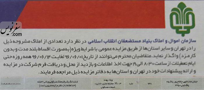 مزایده خانهمنسوب بهروز وثوقی توسط بنیاد مستضعفان انقلاب اسلامی
