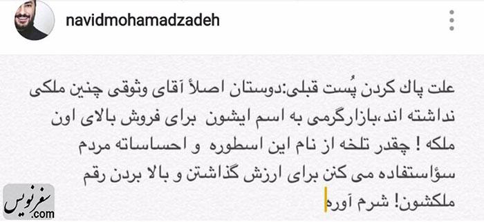 واکنش نوید محمدزاده به مزایده خانه بهروز وثوقی