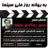 نمایش فیلم روزی روزگاری سینما با حضور کارگردان؛ میراب اقدم