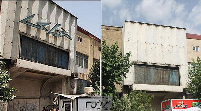 حذف فیزیکی نام سینمای همای تهران