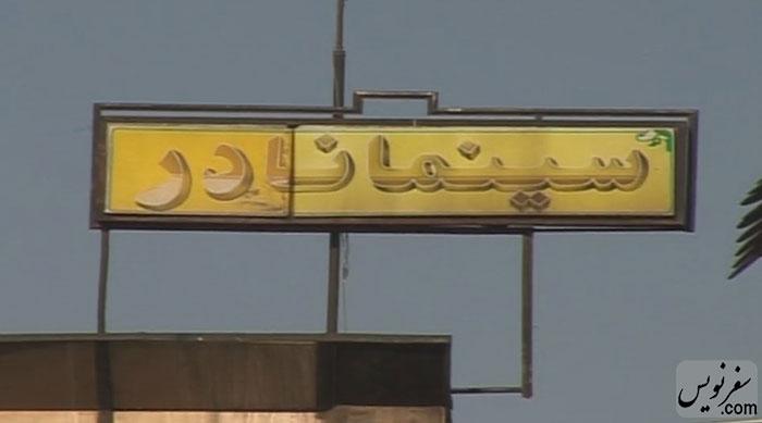 سینما نادر (رویال سابق، ملی اسبق) قبل از حذف