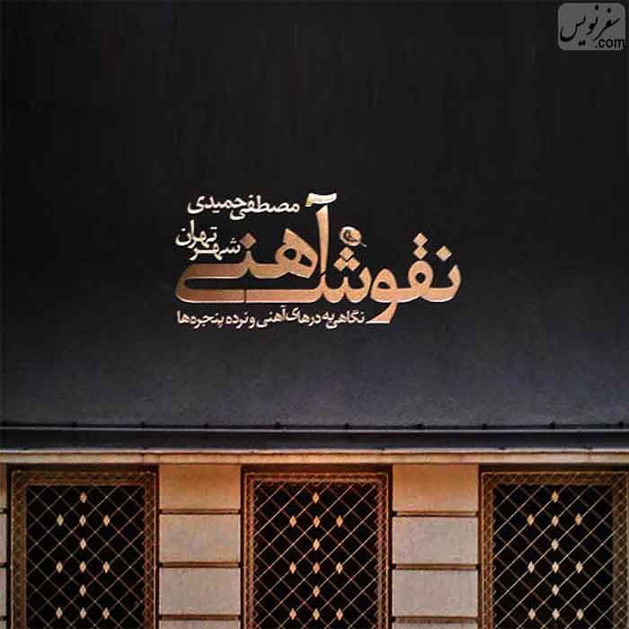 کتاب نقوش آهنی شهر تهران