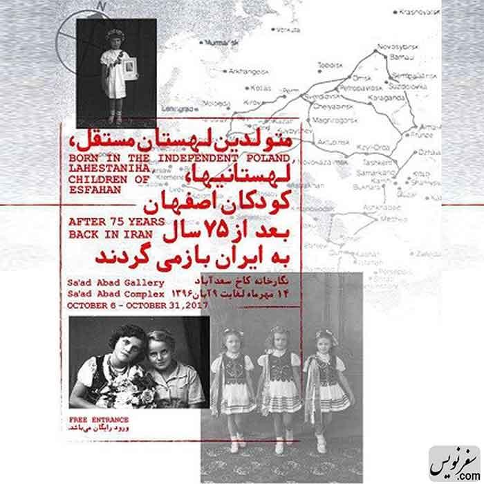 لهستانیها 75 سال بعد از مهاجرت به ایران