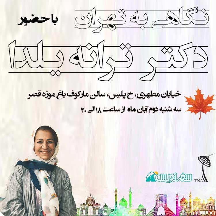 نشست نگاهی به تهران با حضور دکتر ترانه یلدا
