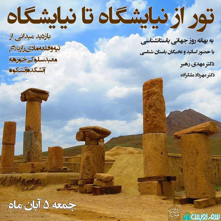 تور از نیایشگاه تا نیایشگاه به بهانه روز باستانشناسی