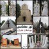 تور آرامستان خاوران (بوراستان ارامنه)