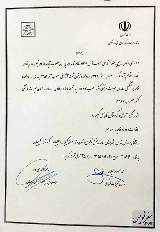 لوح ثبتی گورستان تاریخی گیلیارد