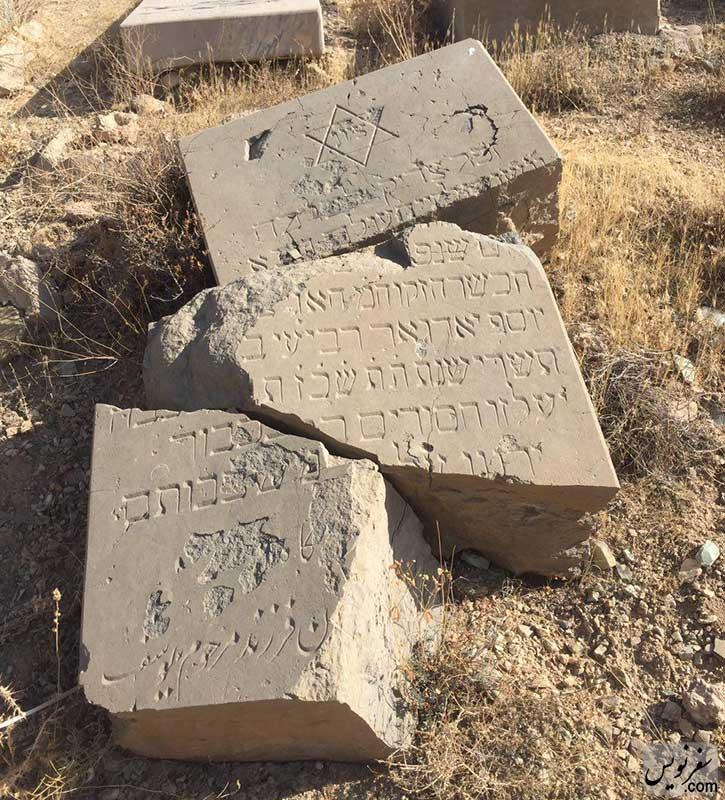 سنگ مزارهای ویران گورستان تاریخی یهودیان، عکس مهرداد معدنی