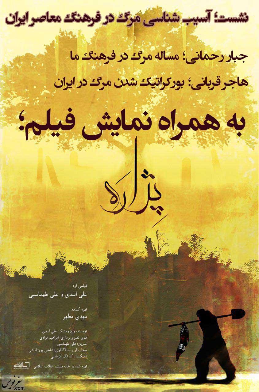 نشست؛ آسیب شناسی مرگ در فرهنگ معاصر ایران و نمایش فیلم پراژه