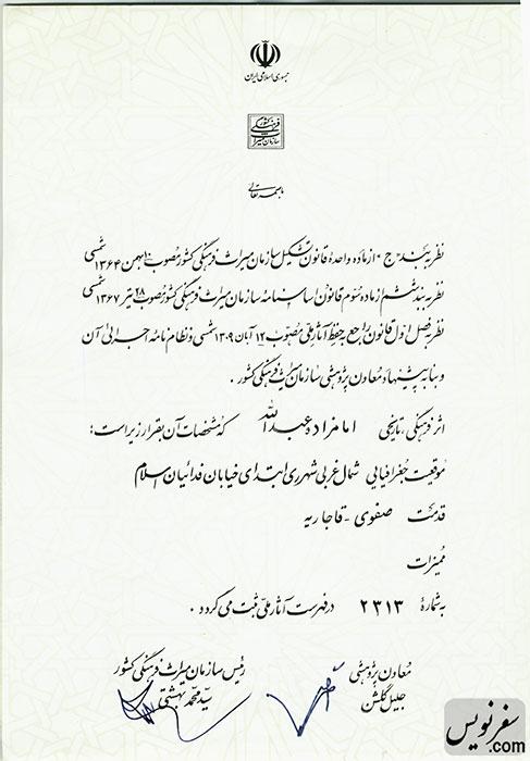 لوح ثبتی گورستان امامزاده عبدالله ری