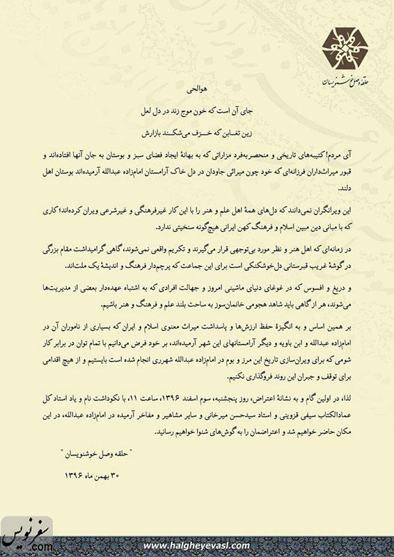 بیانیه خوشنویسان برای حضور اعتراضی در آرامستان امامزاده عبدالله