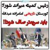 خلیل آبادی؛ گورستان امامزاده عبدالله صاف شود!!!