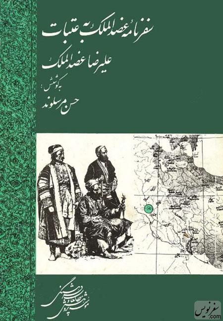 کتاب سفرنامه عضدالملک به عتبات