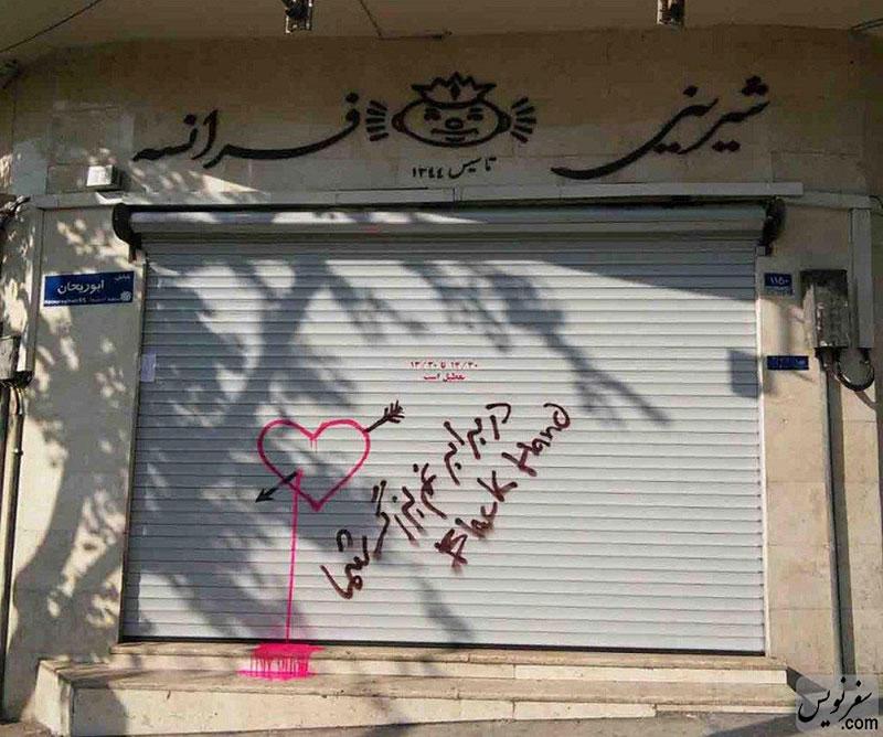 اعتراض گرافیتی بلک هند Black Hand درخصوص پلمپ شیرینی فرانسه