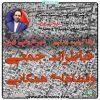 سمینار خاطرات جمعی وفضاهای همگانی تهران