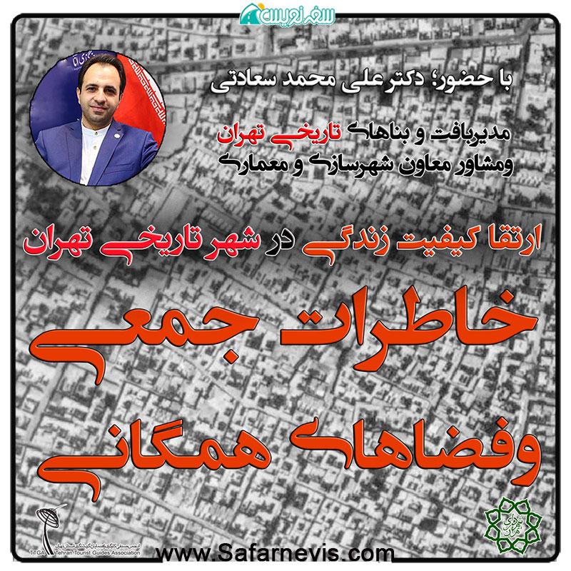 نشست؛ خاطرات جمعی وفضاهای همگانی تهران با حضور دکتر سعادتی