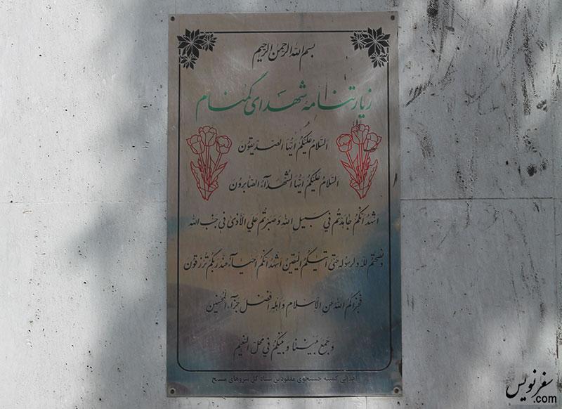 هجوم آهن و بتون برای تخریب ستاد معراج شهدا (خانه تاریخی عضدالملک)