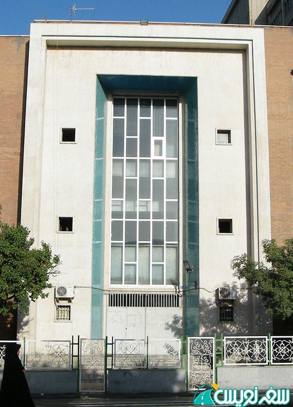 ورودی عمارت معماری شده توسط علی صادق