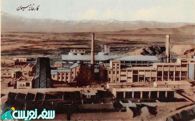 عکس قدیمی از کارخانه سیمان شهرری