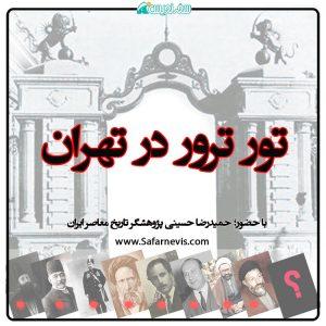 تور ترور در تهران
