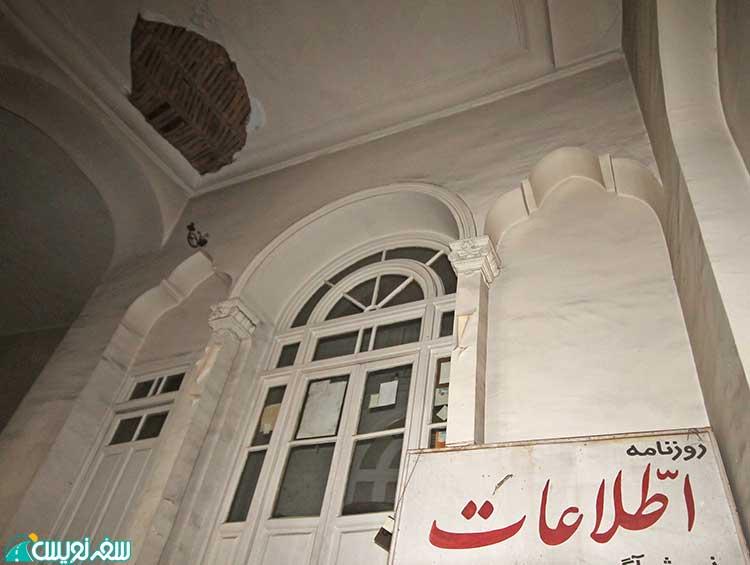 سقف در حال ریزش روزنامه اطلاعات