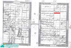 اسناد مالکیت خانه محمد فرخزاد عراقی پدر فروغ فرخ زاد