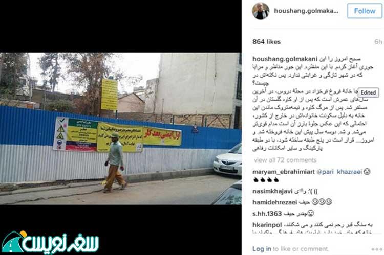 خبر تخریب خانه گلستان شریک و دوست فروغ فرخزاد در دروس