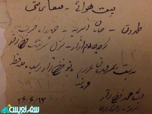 تصویر پاکت نامه های ارسالی به پدر فروغ فرخ زاد و آدرس خانه