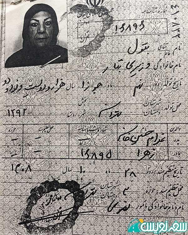 شناسنامه بتول (توران) وزیری تبارزاده مادر فروغ فرخزاد