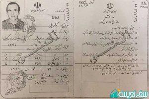 شناسنامه کامیار شاپور فرزند فروغ فرخزاد