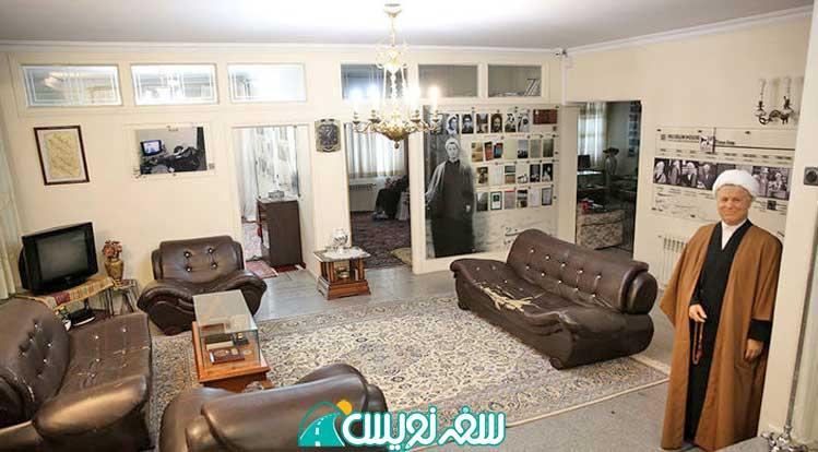 خانه موزه هاشمی رفسنجانی