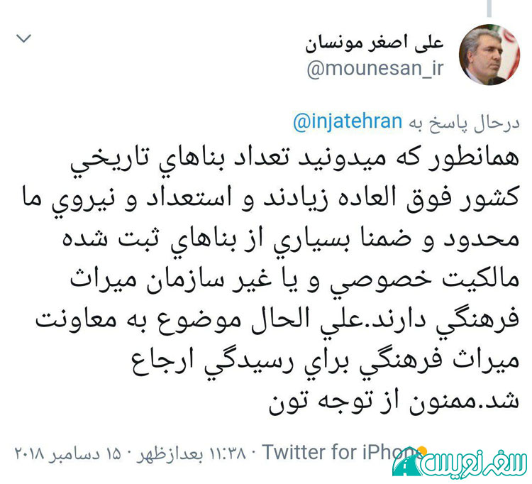 واکنش علی اصغر مونسان، رئیس سازمان میراث فرهنگی کشور