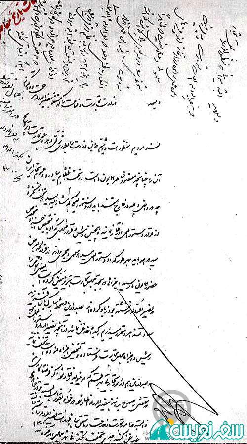 فرمان ناصرالدین شاه: اعطای لقب آصفالدوله به میرزا عبدالوهاب خان نصیرالدوله و انتصاب وی به حکومت خراسان و تولیت آستان قدس رضوی