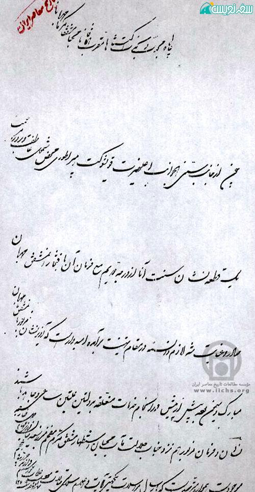 پیام تبریک نیکلای اینچوف به میرزاعبدالوهاب نایبالوزاره وزارت امور خارجه به مناسبت اعطای نشان سنت آنا به نامبرده
