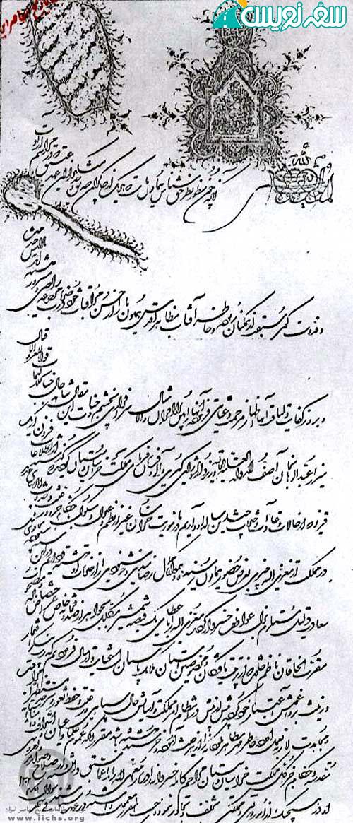 فرمان ناصرالدین شاه: اعطای شمشیر مکلل به جواهر به میرزا عبدالوهاب خان آصف الدوله حاکم خراسان