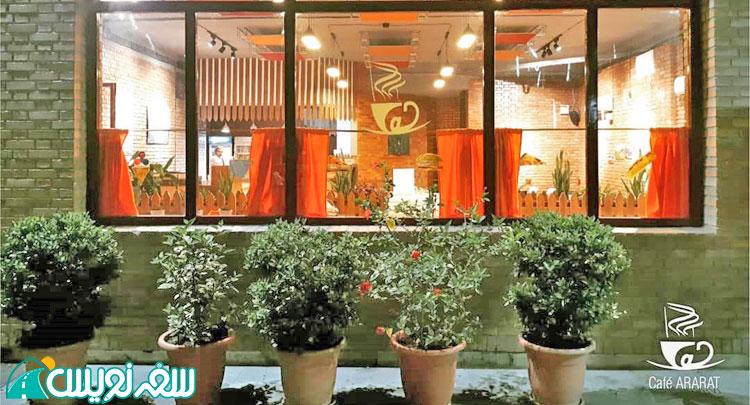 کافه ارامنه باشگاه آرارات