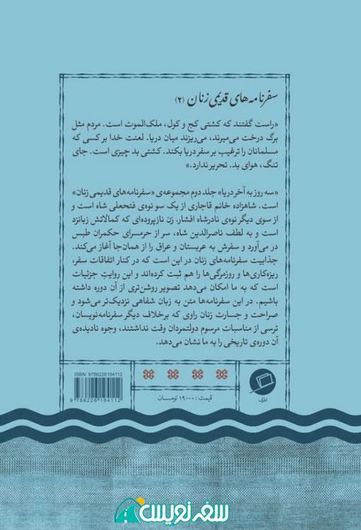 کتاب؛ سه روز به آخر دریا، سفرنامه شاهزاده خانوم قاجاری