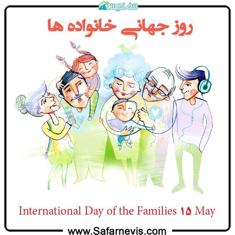 International Day of Families روز جهانی خانواده