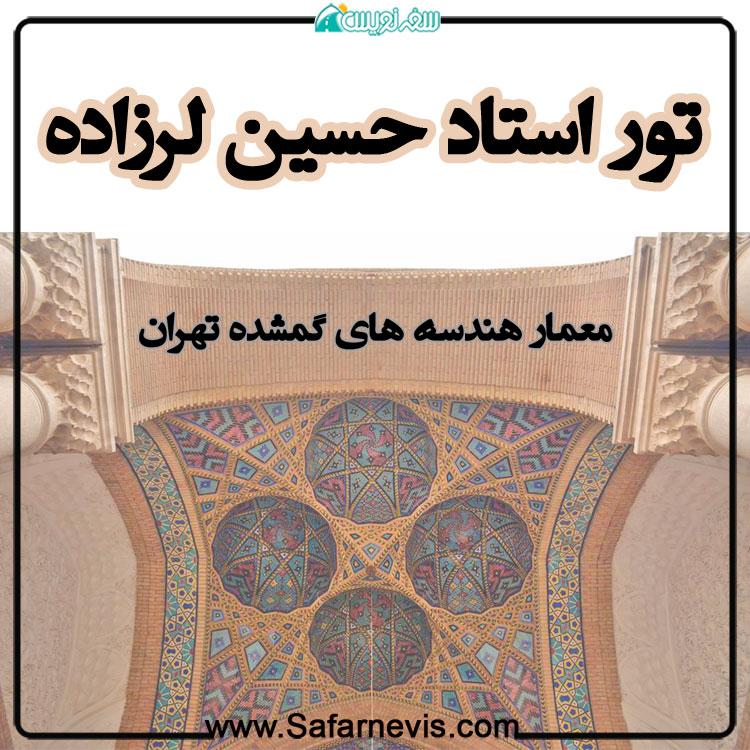 تور استاد حسین لرزاده (معمار هندسه های گمشده)