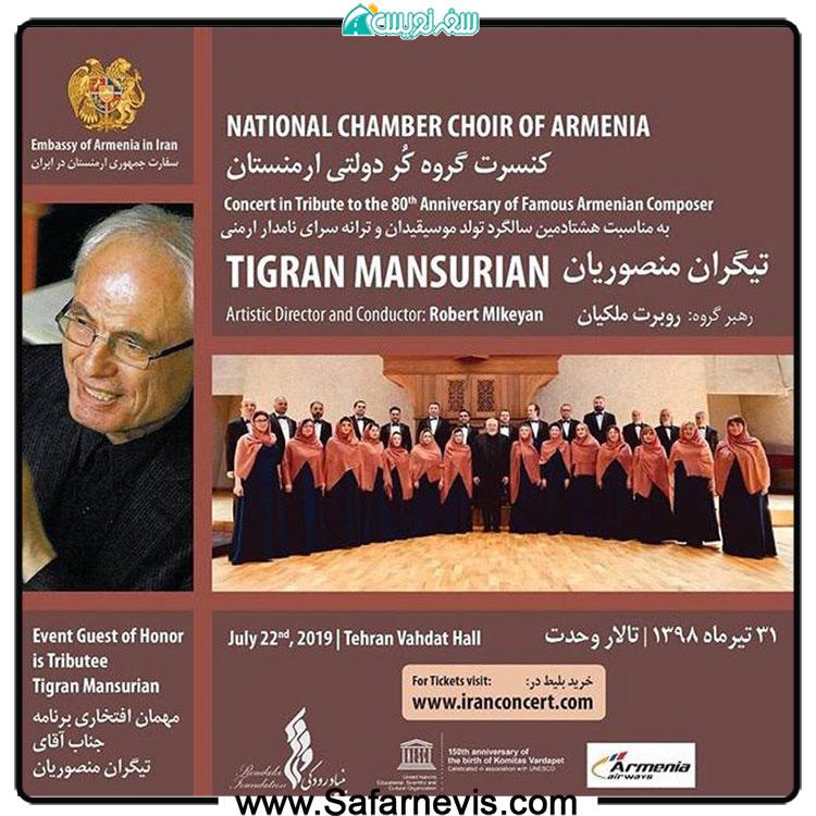 کنسرت گروه کر دولتی ارمنستان (شب گرامیداشت تیگران منصوریان)