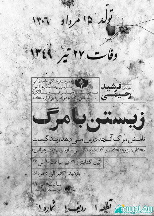 نمایشگاه عکس انفرادی فرشید رحیمی؛ زیستن با مرگ