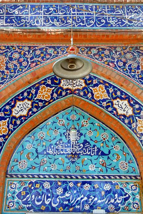 مسجد و مدرسه میرزا آقاخان وزیر