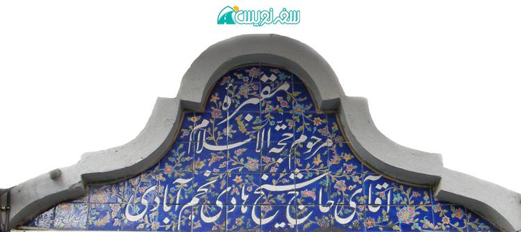 مقبره حاج شیخ هادی نجم آبادی