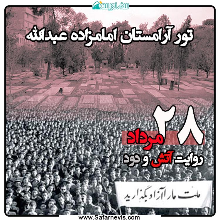 تور آرامستان امامزاده عبدالله همراه با دودِ آتشِ بعد از ظهرِ 28 مرداد
